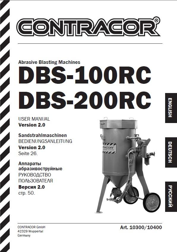Инструкция_ DBS_100S_200RS.jpg