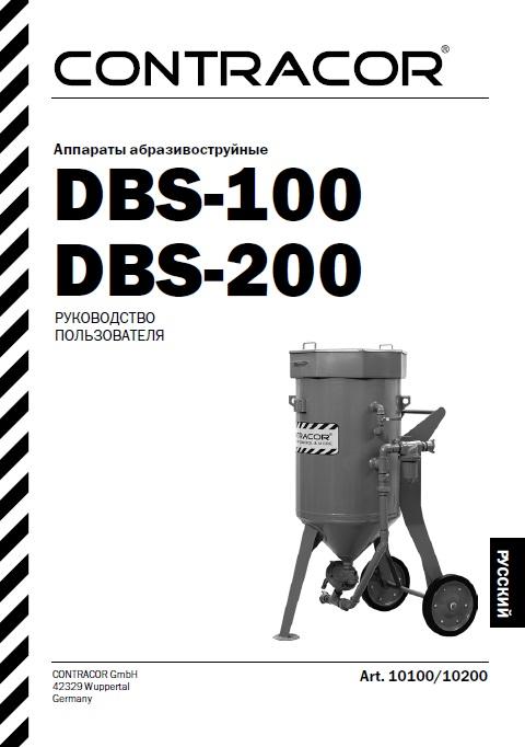 Инструкция_ DBS_100_200.jpg
